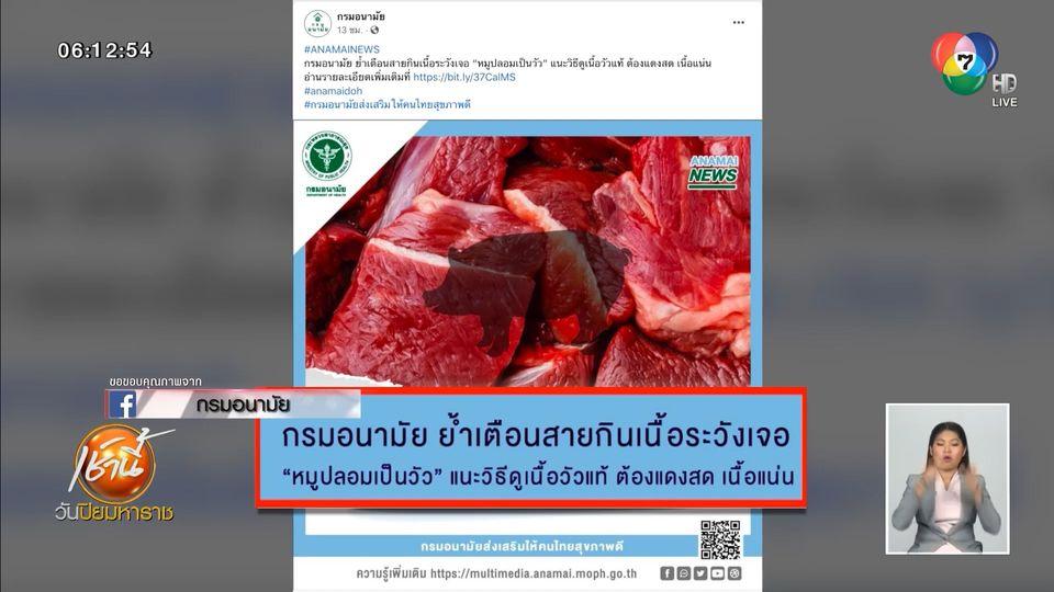กรมอนามัย เตือน! ซื้อเนื้อวัวระวังเป็นหมู แนะเลือกสีแดงสด เนื้อแน่น