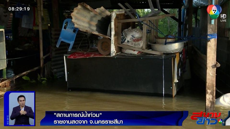 น้ำท่วมโคราชยังอ่วม! ขยายพื้นที่ประสบภัยแล้ว 7 ตำบล เดือดร้อนแล้วกว่า 1,500 หลังคาเรือน