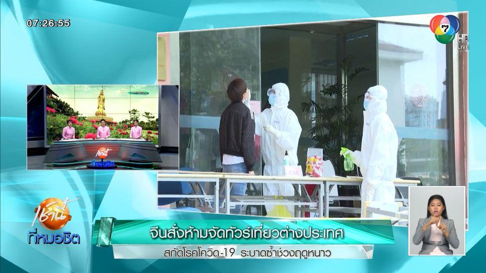 จีนสั่งห้ามจัดทัวร์เที่ยวต่างประเทศ สกัดโรคโควิด-19 ระบาดซ้ำช่วงฤดูหนาว