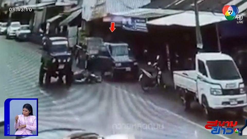 ภาพเป็นข่าว : เปิดประตูรถไม่ระวัง ชน จยย.เสียหลักล้ม โดนกระบะทับซ้ำ ดับคาที่
