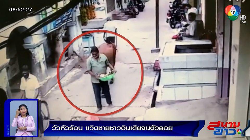 ภาพเป็นข่าว : วัวหัวร้อน! พุ่งขวิดชายเดินขวางทางจนตัวลอย