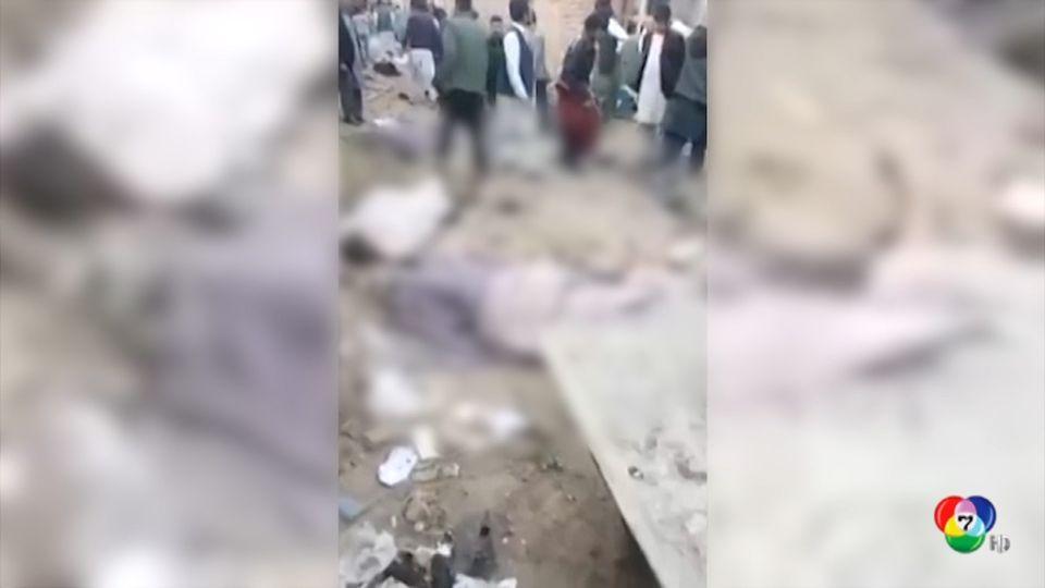ระเบิดโจมตีศูนย์การศึกษาในอัฟกานิสถาน เจ็บ-ตายจำนวนมาก
