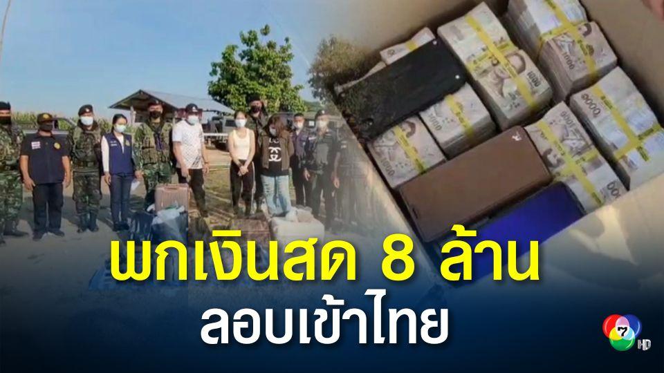จับ 3 ชาวจีน พกเงิน 8 ล้าน ลอบข้ามลำน้ำเมยเข้าไทย