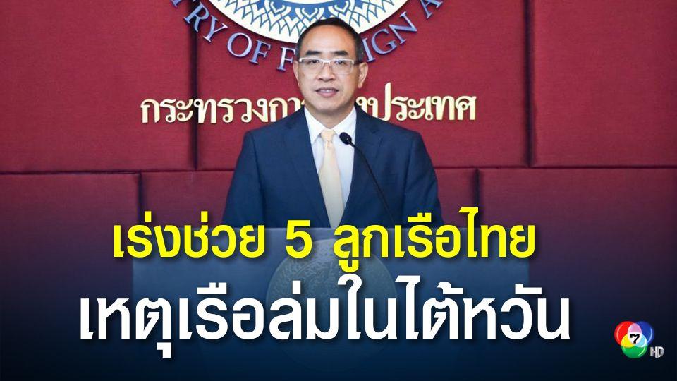 กระทรวงการต่างประเทศ เผยทางการไต้หวันเร่งค้นหา 5 ลูกเรือไทย ที่ประสบเหตุเรือล่มในน่านน้ำเมืองเกาสง