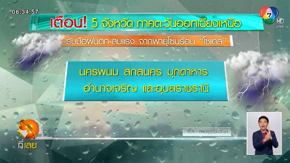 เตือน 5 จังหวัดภาคตะวันออกเฉียงเหนือ รับมือฝนตก-ลมแรง จากพายุโซนร้อน โซเดล