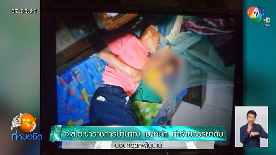 จ.ส.อ.ข้าราชการบำนาญ เมาหนัก ทำร้ายภรรยาดับ นอนกอดศพในบ้าน