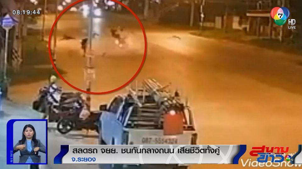 ภาพเป็นข่าว : สลด บิกไบก์ซิ่งชนรถ จยย.เลี้ยวเข้าซอย เสียชีวิตทั้งคู่