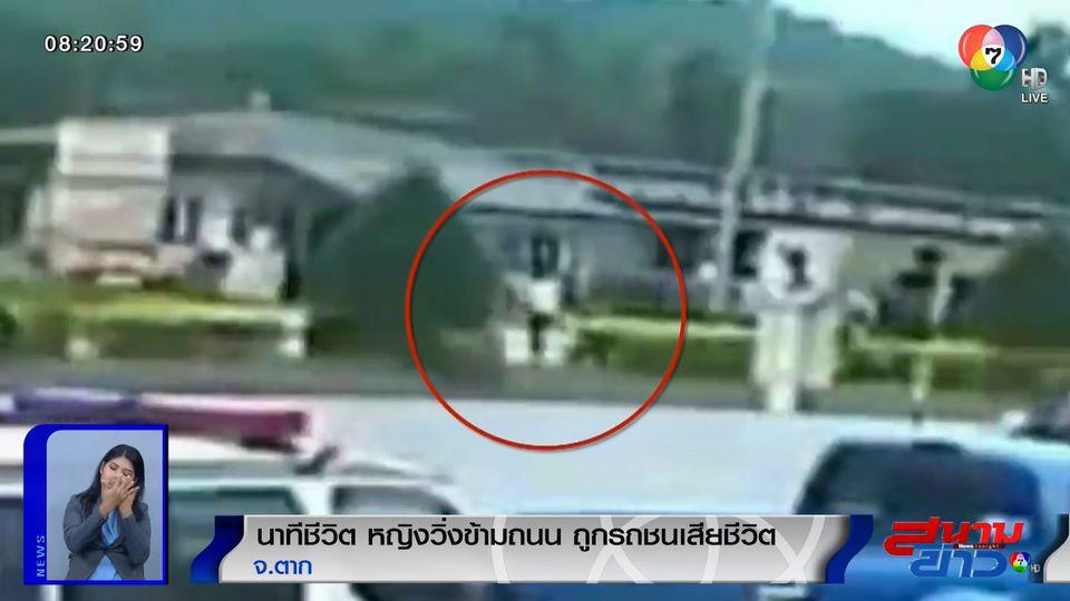 ภาพเป็นข่าว : นาทีชีวิต! หญิงวิ่งข้ามถนนไม่ทันระวัง ถูกรถชนเสียชีวิต