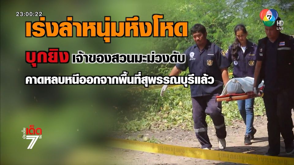 พบเบาะแสหนุ่มหึงโหด บุกยิงเจ้าของสวนมะม่วงดับ ตำรวจเตรียมออกหมายจับไล่ล่าตัว