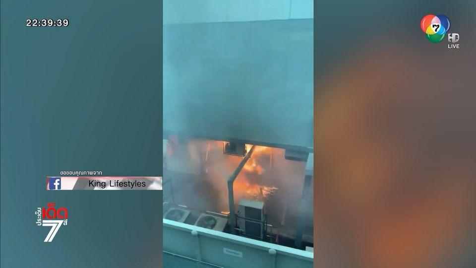 ระทึก ไฟไหม้ปล่องระบายควัน ข้างอาคารเพลินจิต เซ็นเตอร์