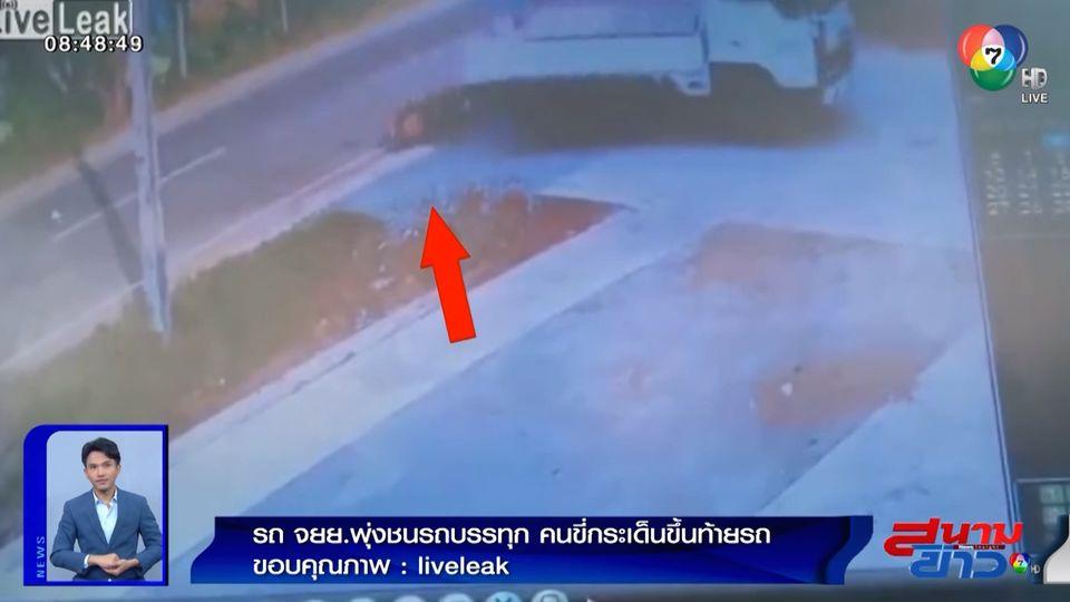 ภาพเป็นข่าว : รถ จยย.พุ่งชนรถบรรทุก คนขี่กระเด็นขึ้นท้ายรถ