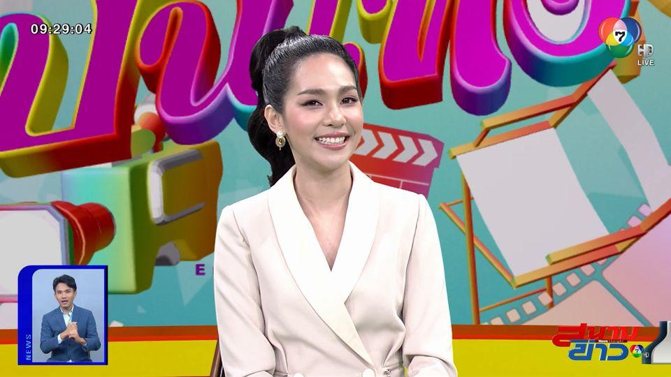พูดคุยกับ บิ๊นท์ เภสัชกรหญิง สิรีธร ลีห์อร่ามวัฒน์ นางสาวไทย 2562 : สนามข่าวบันเทิง