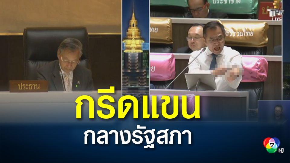 """""""วิสาร"""" สส.เพื่อไทย กรีดแขนกลางรัฐสภา เรียกร้องนายกรัฐมนตรีเปิดทำเนียบรัฐบาลคุยแกนนำผู้ชุมนุม"""