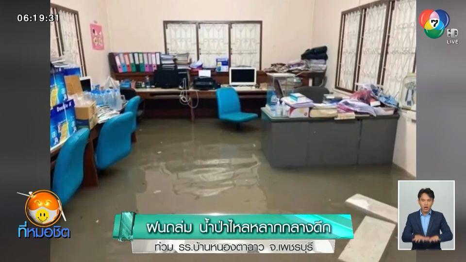 ฝนถล่ม น้ำป่าไหลหลากกลางดึก ท่วม รร.บ้านหนองตาฉาว จ.เพชรบุรี
