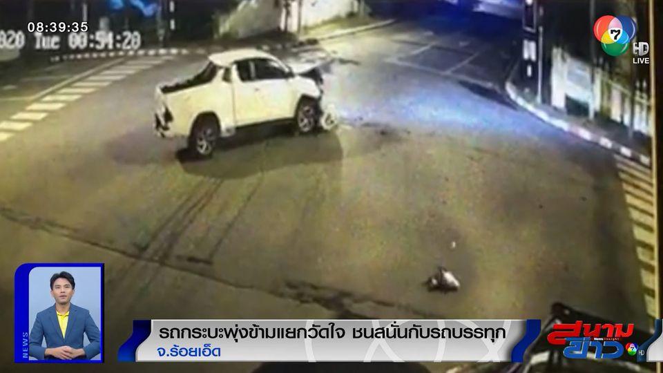 ภาพเป็นข่าว : รถกระบะพุ่งข้ามแยกวัดใจ ชนสนั่นกับรถบรรทุก จ.ร้อยเอ็ด