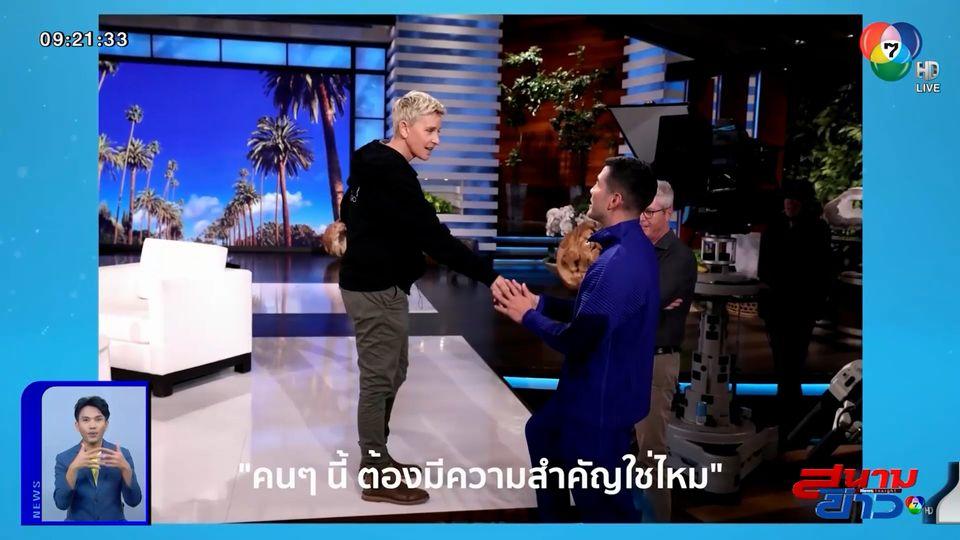 วู้ดดี้ ปลื้มเจอ Ellen ตัวจริง! ตั้งใจทำ Woody Show ส่งพลังบวกสู่แฟนๆชาวไทย เริ่มเย็นวันอาทิตย์นี้ : สนามข่าวบันเทิง