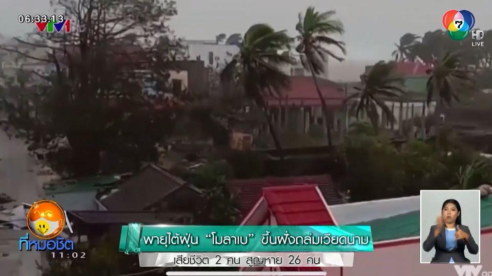 พายุไต้ฝุ่น โมลาเบ ขึ้นฝั่งถล่มเวียดนาม เสียชีวิต 2 คน สูญหาย 26 คน