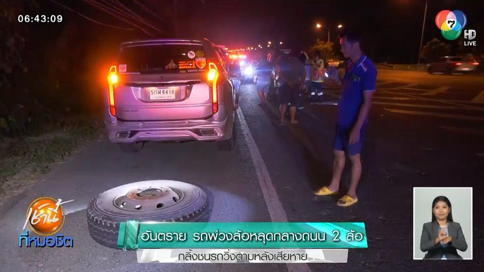 อันตราย รถพ่วงล้อหลุดกลางถนน 2 ล้อ กลิ้งชนรถวิ่งตามหลังเสียหาย