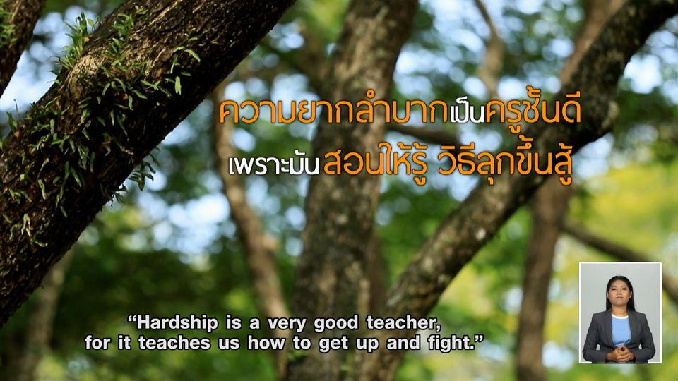 คมธรรมประจำวัน : ความลำบากเป็นครู