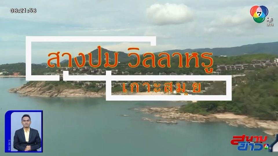 รายงานพิเศษ : เร่งสางปมวิลลาหรู บนเกาะสมุย ตอน 1