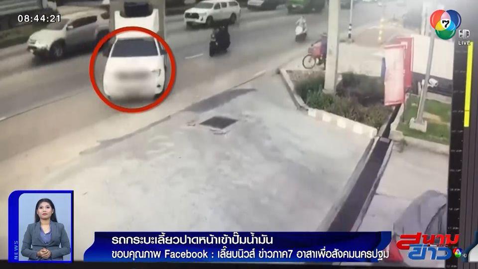 ภาพเป็นข่าว : ปาดทีเดียว 3 เลน! รถกระบะเลี้ยวตัดหน้า จยย.เข้าปั๊มน้ำมัน