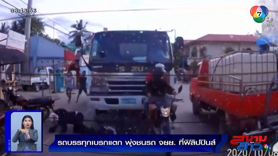 ภาพเป็นข่าว : ไม่คาดฝัน! รถบรรทุกเบรกแตก พุ่งชนรถ จยย.หวิดโดนทับ
