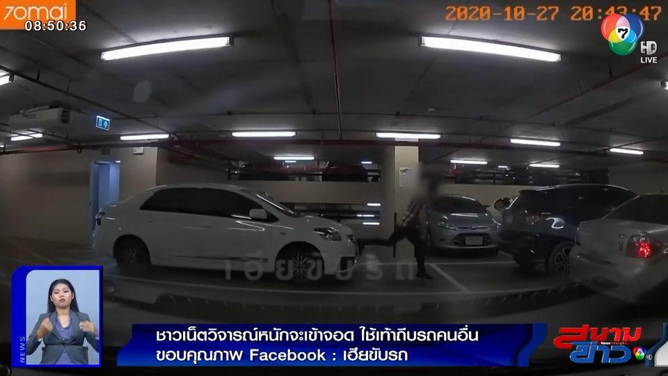 ภาพเป็นข่าว : ชาวเน็ตวิจารณ์ยับ! ชายใช้เท้าดันรถคนอื่น เพื่อเข้าจอด