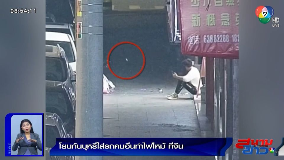ภาพเป็นข่าว : สุดมักง่าย! ทิ้งก้นบุหรี่ไม่เป็นที่ ลามไหม้ขยะ-รถจอดข้างถนน