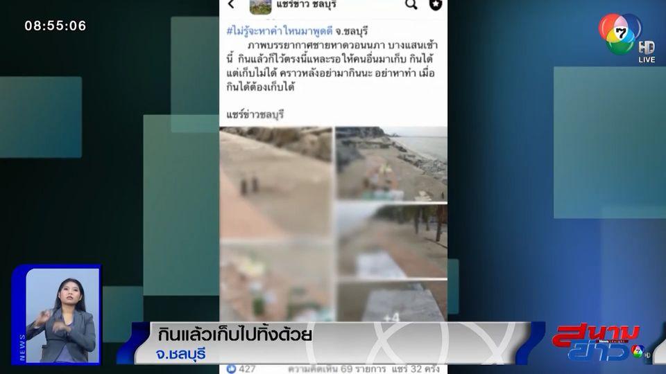 ภาพเป็นข่าว : มักง่าย! นทท.นั่งสังสรรค์ริมหาด ลุกไปแต่ตัว ไม่นำขยะไปทิ้ง