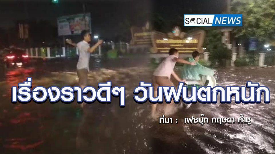 แห่แชร์ภาพน่าชื่นชมเด็กนร. สภาพเปียกปอน อาสาช่วยโบกรถ ไม่หวั่นสายฝนที่โปรยลงมา!