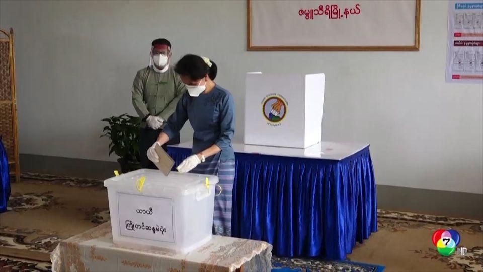 อองซานซูจี ลงคะแนนเลือกตั้งล่วงหน้าที่กรุงเนปยีดอ