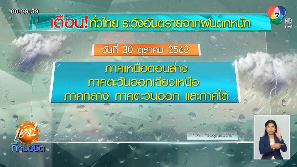เตือนวันนี้ทั่วไทย ระวังอันตรายจากฝนตกหนัก อาจเกิดน้ำท่วม-น้ำป่าไหลหลาก