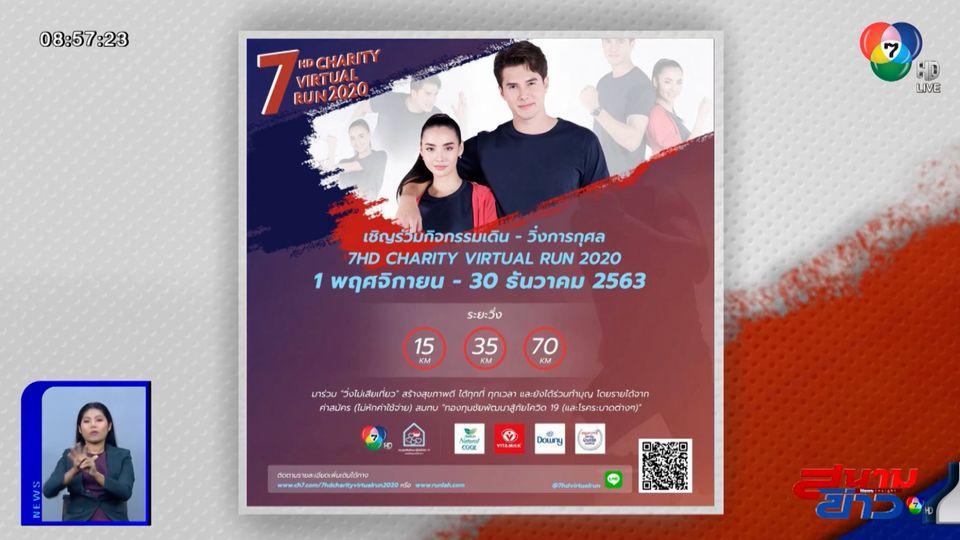 ช่อง 7HD ขอเชิญร่วมกิจกรรมเดิน-วิ่งการกุศล 7HD Charity Virtual Run 2020