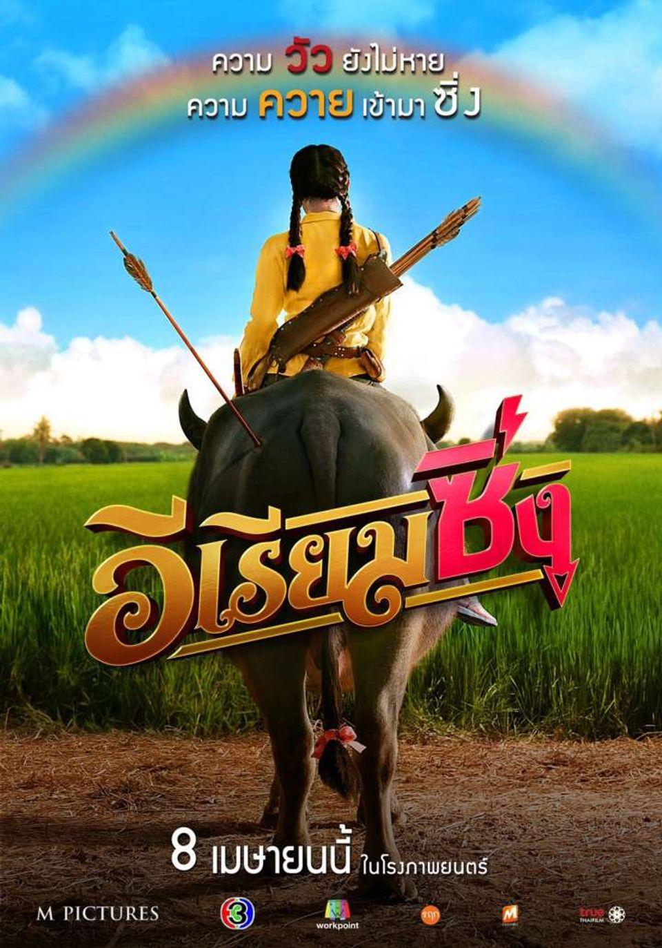 เผยข้อมูลหนังไทยสายฮาของภาพยนตร์ อีเรียมซิ่ง ก่อนเข้าฉาย 19 พฤศจิกายนนี้ ในโรงภาพยนตร์