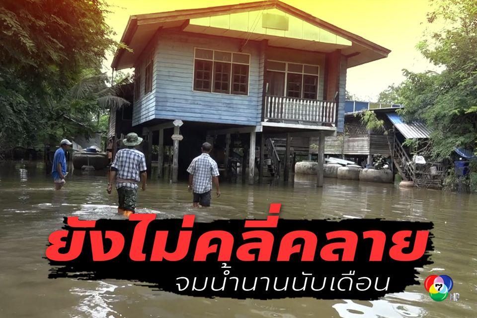 น้ำท่วมโคราชหลายพื้นที่ยังไม่คลี่คลาย บ้านจมน้ำกว่า 5,000 หลัง