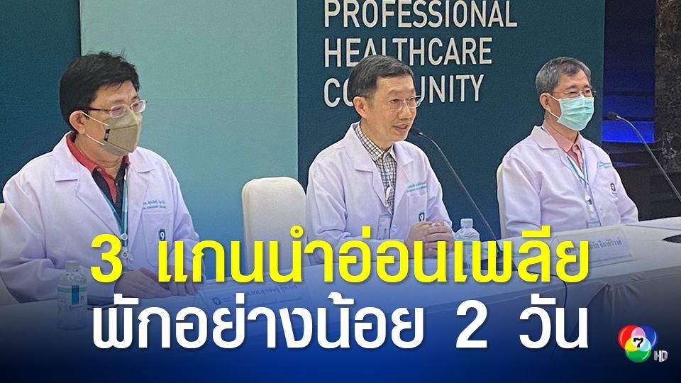 รพ.พระรามเก้าแจงอาการป่วย 3 แกนนำคณะราษฎร หมอยอมรับตำรวจมาหาไมค์จริง