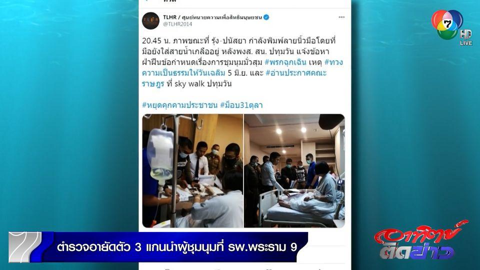 ตำรวจอายัด 3 แกนนำผู้ชุมนุมที่ รพ.พระราม 9