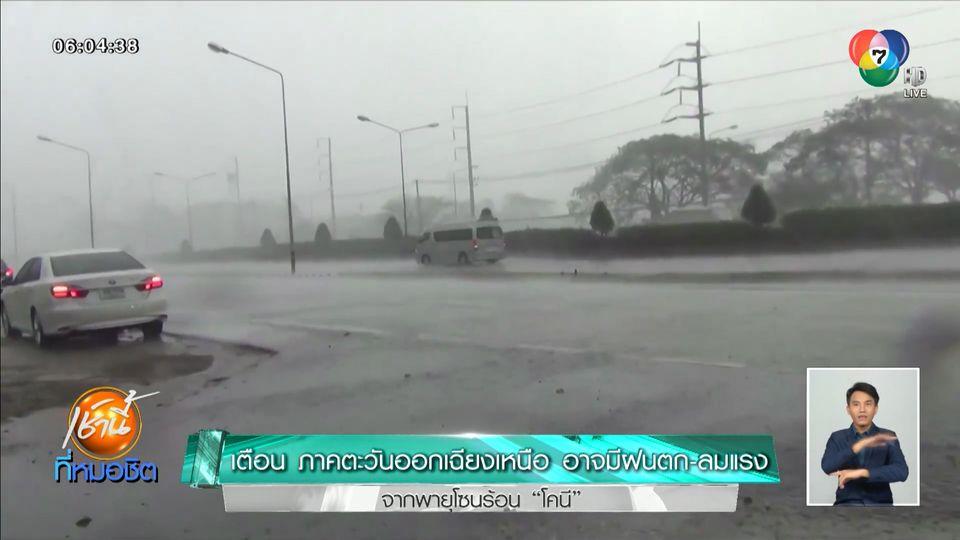 เตือน ภาคตะวันออกเฉียงเหนือ อาจมีฝนตก-ลมแรง จากพายุโซนร้อน โคนี