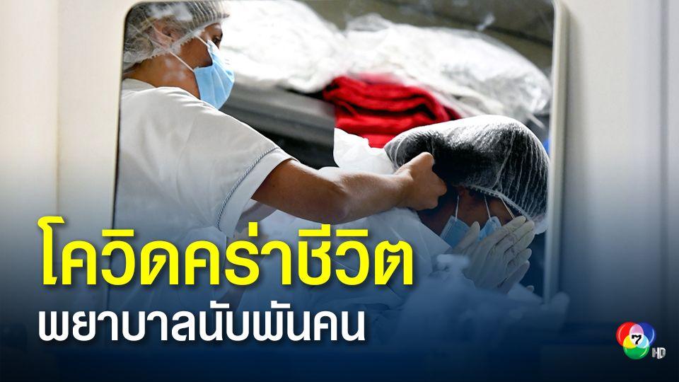 พยาบาลเสียชีวิตจากโรคโควิด-19 แล้วกว่า 1,500 คน ขณะที่ทั่วโลกพบผู้ติดเชื้อกว่า 47.3 ล้านคน