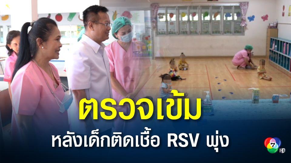 สสจ.ขอนแก่น คุมเข้มสถานรับเลี้ยงเด็ก หลังพบเด็กป่วยไวรัส RSV กว่า 300 คน