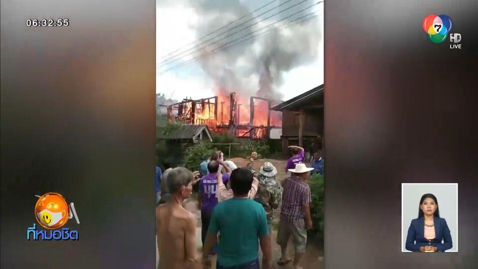 ระทึก ไฟไหม้บ้านไม้สักใน จ.ลำปาง วอดเสียหายทั้งหลัง