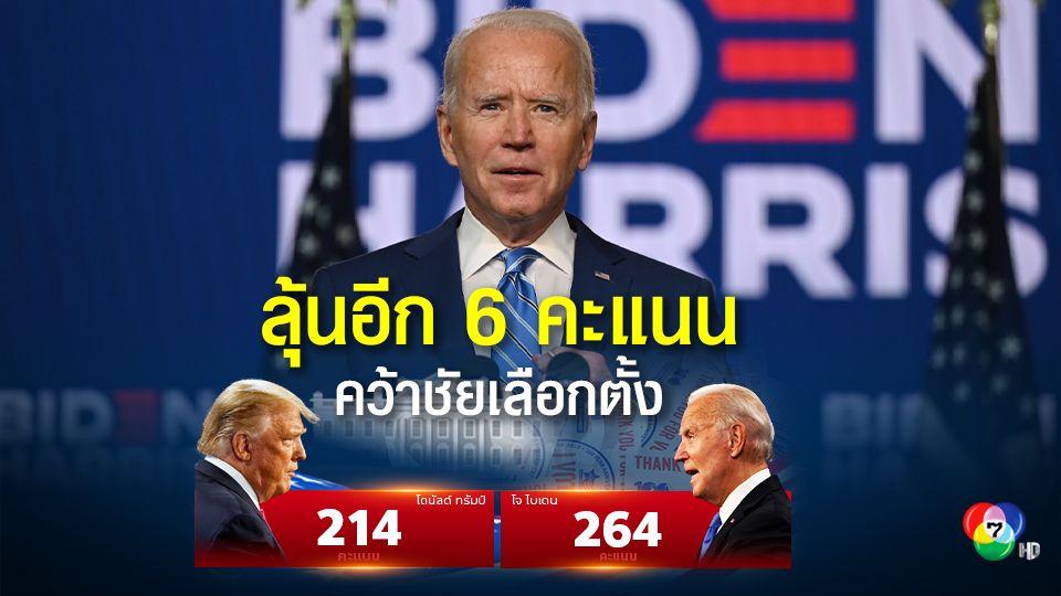 """ลุ้นอีก 6 คะแนน """"โจ ไบเดน"""" คว้าชัยชนะในการเลือกตั้ง ปธน.สหรัฐฯ"""