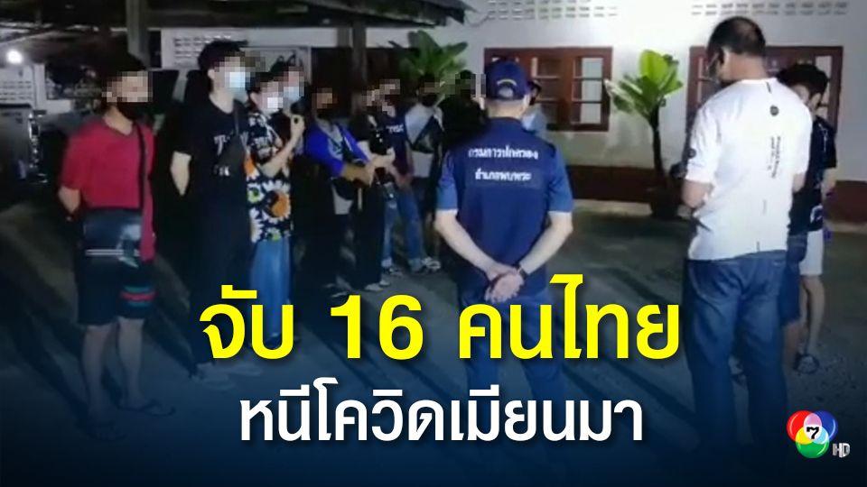 ลุ้นผลตรวจระทึก จับ 16 คนไทย หนีโควิดเมียนมา