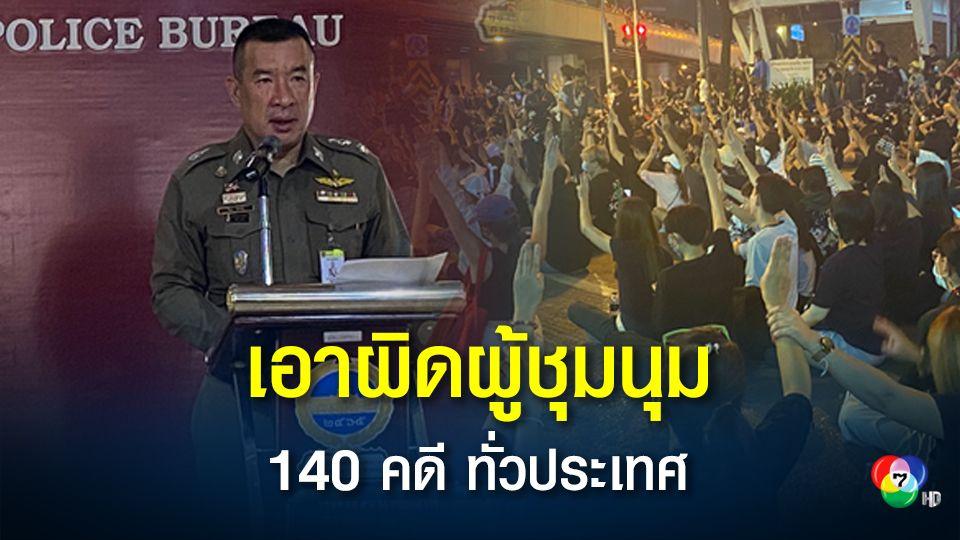 ตำรวจแถลงดำเนินคดีกลุ่มผู้ชุมนุม 140 คดี ทั่วประเทศ