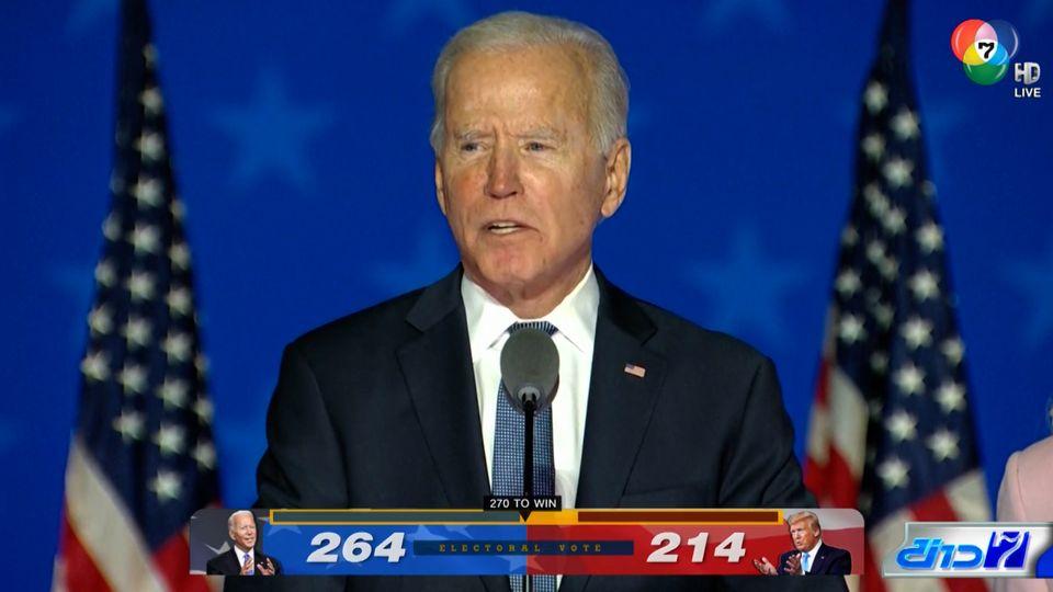 ไบเดน จ่อชนะเลือกตั้ง คว้าตำแหน่งประธานาธิบดีคนใหม่ของสหรัฐฯ