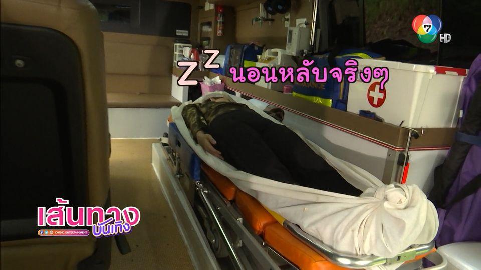 โม อมีนา ตื่นเต้นเข้าฉากขึ้นรถพยาบาล / อ๋อม ขอพิมแต่งงาน ในละครเงาบุญ