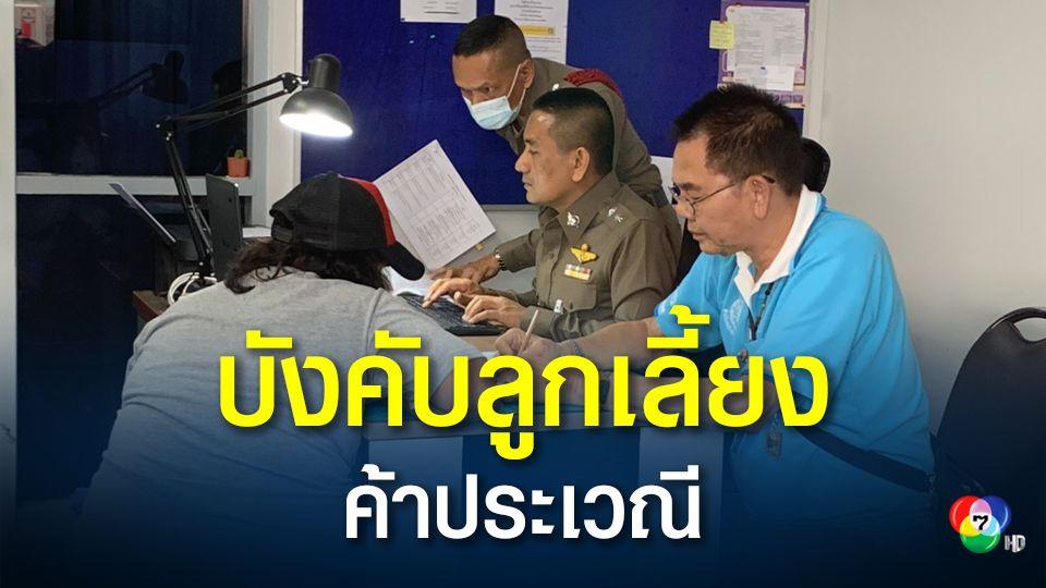 แม่เลี้ยงใจยักษ์เข้ามอบตัวตำรวจ สภ.เมืองนนทบุรี ยอมรับบังคับลูกเลี้ยงกับเพื่อนไปขายบริการทางเพศจริง