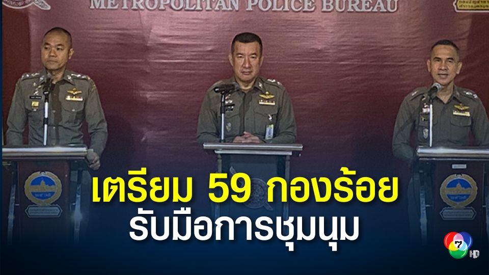 ตำรวจเตรียมกำลัง 59 กองร้อย รับมือการชุมนุม ห้ามฝ่าฝืนพื้นที่ 150 เมตร เขตพระราชฐาน