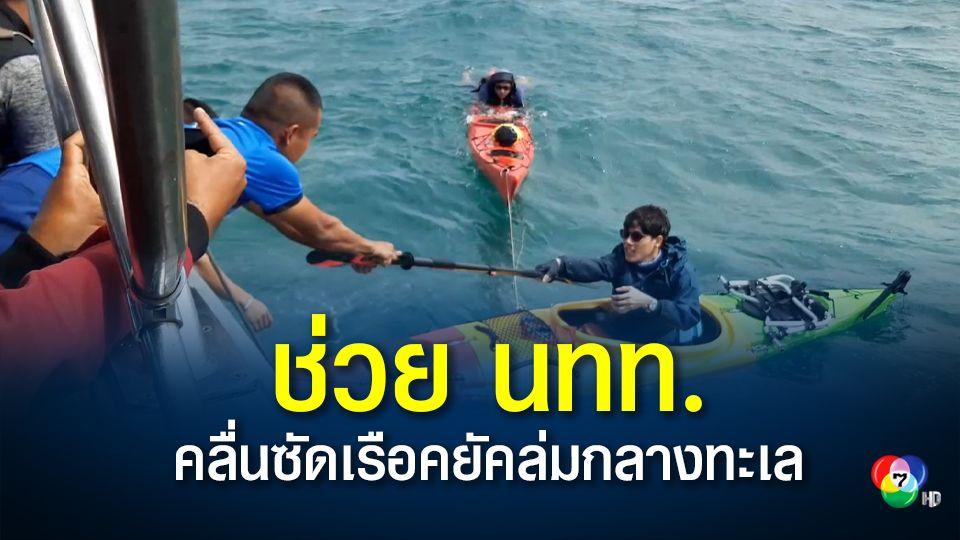 ระทึก! 4 นักท่องเที่ยวพายเรือคยัค ถูกคลื่นทะเลซัดเรือล่ม ลอยคอกลางทะเลรอการช่วยเหลือ