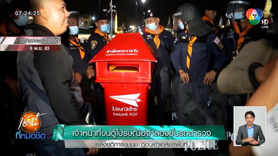 เจ้าหน้าที่ขนตู้ไปรษณีย์จำลองขึ้นรถตำรวจ หลังยุติการชุมนุม ก่อนเข้าเคลียร์พื้นที่